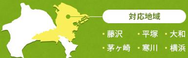 藤沢・平塚・大和・茅ヶ崎・寒川・横浜